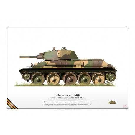 T-34 CCCP Red Army ARO-02