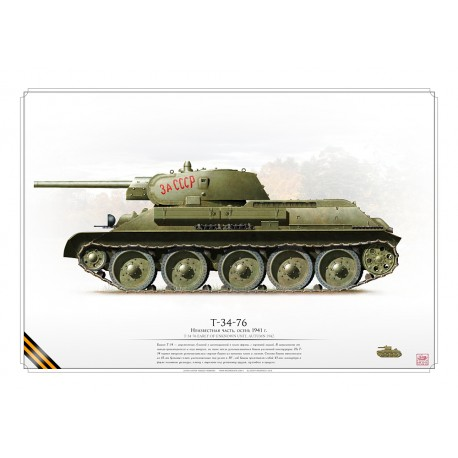 T-34-76 CCCP Red Army ARO-07